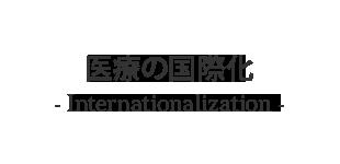 医療の国際化