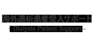 海外透析患者受入サポート