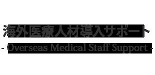 海外医療人材導入サポート