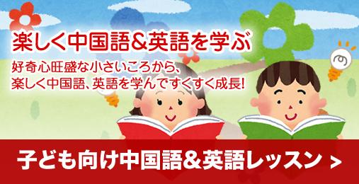 子ども向け中国語レッスン