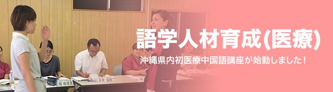 語学人材育成(医療)