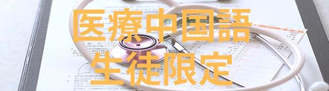 医療中国語