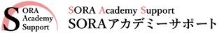 SORAアカデミーサポート